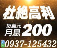 杜絕高利 月息 | 每萬元月息200起【即樂貸】