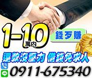 【借錢還款沒壓力】快速借錢免求人 | 1-10萬 整合負債正派經營【即樂貸】