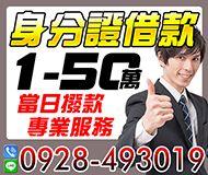 身份證借款 小額借款 | 1-50萬 當日撥款專業服務【即樂貸】