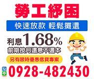 【勞工紓困 快速放款】利息1.68%起 輕鬆攤還 | 前期按月還息不還本 另有限時優惠信貸專案【即樂貸】