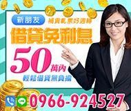 【新朋友 借貸免利息】輕鬆借貸無負擔 | 50萬內 補貨軋票好週轉【即樂貸】