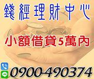 【錢經理財中心】小額借貸 | 5萬內 現金借貸代書貸款【即樂貸】