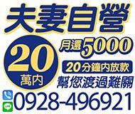 【夫妻自營 月還5000起】20分鐘內放款 | 20萬內 幫您渡過難關【即樂貸】