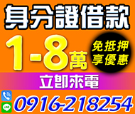 【免抵押 享優惠】身份證借款 | 1-8萬 來電立即撥款【即樂貸】