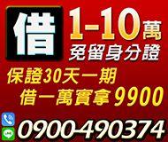 【借錢借款 免留身分證】保證月息 30天一期 | 1-10萬 借一萬實拿9900【即樂貸】