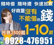 【先問在借 身份證借款】好借好還好商量 手續簡單快速放款 | 1-10萬 息低保密當日撥款【即樂貸】