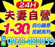 【良心論息 夫妻自營】家庭式 24H | 1-30萬 拒絕高利【即樂貸】