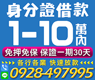 【免押免保 身份證借款】保證30天一期 | 1-10萬 各行各業快速放款【即樂貸】