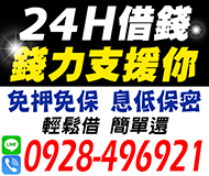 【24H借錢 輕鬆借】息低保密 簡單還 | 免押免保另有優惠方案全心幫您【即樂貸】