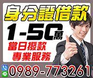 【當日撥款 專業服務】身份證借款 小額借款 | 1-50萬【即樂貸】