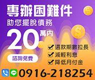 【專辦困難件 諮詢免費】助您擺脫債務 | 20萬內還款期數拉長減輕利息降低月付金【即樂貸】