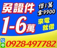 【證件借款 免押證件】借1萬拿9900 | 1-6萬 來電急借立即撥款【即樂貸】