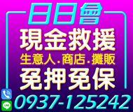 【日日會 現金救援】免押免保 | 生意人 商店 攤販【即樂貸】