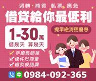 借貸給你最低利 提早繳清更優惠 | 1-30萬 手續簡單條件好談繳款隨興【即樂貸】