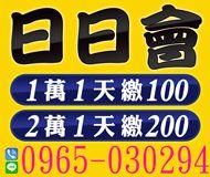 【日日會】1萬1天繳100起 | 2萬1天繳200起【即樂貸】