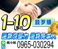 【還款沒壓力】借錢免求人 | 1-10萬 快速審核可提前清償【即樂貸】
