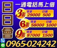 【一通電話馬上借】日日會 | 3萬5萬9萬 實拿日繳500起【即樂貸】